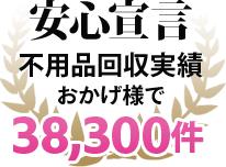 不用品回収実績54,620件