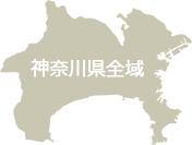 神奈川県全域